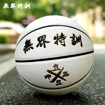 无界特训非黑即白头盔哥新款皮质手感防滑吸湿PU篮球包邮送手环